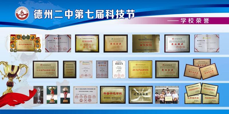第七届科技节宣传展板欣赏
