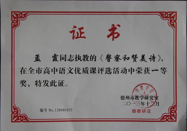 孟霞语文适合德州市老师高中优质课一等奖获得高中女生的舞蹈